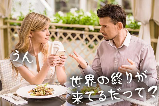 会話が平行線をたどる年の差恋愛悩みカップル