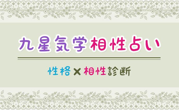 九星気学相性占い★9つの本命星が導く性格×相性診断特集