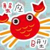 蟹座×B型の性格&恋愛傾向を大解剖☆12星座×血液型占い