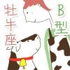 牡牛座×B型の性格&恋愛傾向を大公開12星座×血液型占い