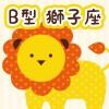 獅子座×B型の性格&恋愛傾向チェック12星座×血液型占い