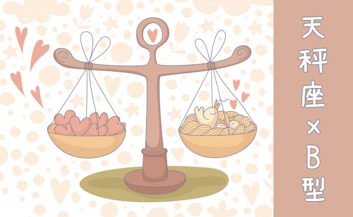 天秤座×B型の性格&恋愛傾向を調査★12星座×血液型占い
