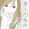 美人の条件7つ黄金比率フェイスを持つ美しすぎる女の特徴