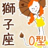 獅子座×O型の性格&恋愛傾向を分析★12星座×血液型占い