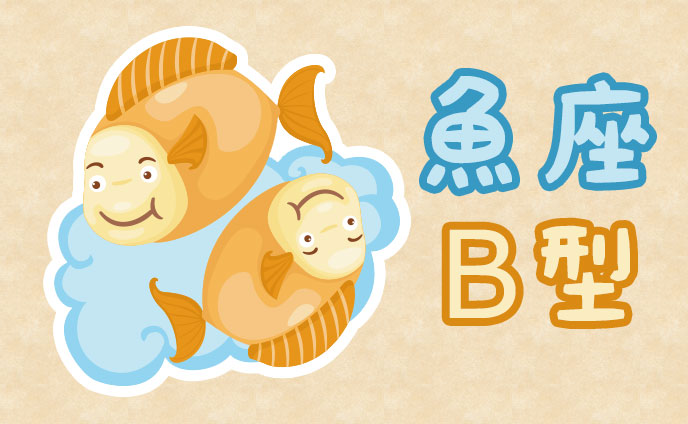 魚座×B型の性格特徴&恋愛傾向★12星座×血液型占い