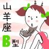 山羊座×B型性格の特徴&恋愛傾向★12星座×血液型占い