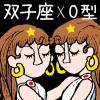 双子座×O型性格の特徴&恋愛傾向★12星座×血液型占い