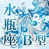 水瓶座×B型性格の特徴&恋愛傾向★12星座×血液型占い