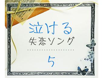 泣ける失恋ソング5