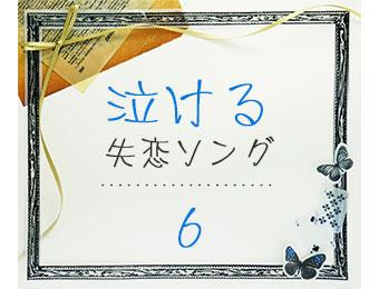 泣ける失恋ソング6