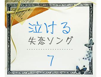 泣ける失恋ソング7