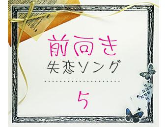 前向き失恋ソング5