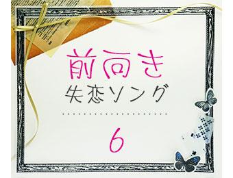 前向き失恋ソング6