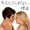 彼女にキスしたくない…彼氏がキスをためらう女の特徴5つ