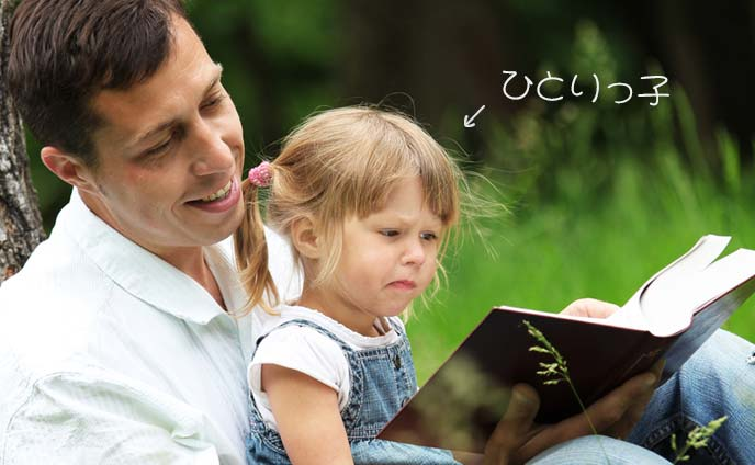 一人っ子女性の恋愛傾向と特徴を知り恋愛上手になる方法