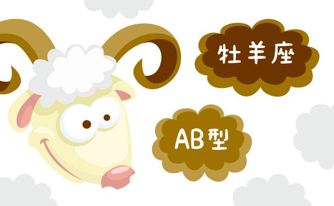 牡羊座×AB型の性格&恋愛傾向★12星座×血液型占い