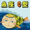 魚座×O型の性格&恋愛傾向を分析★12星座×血液型占い