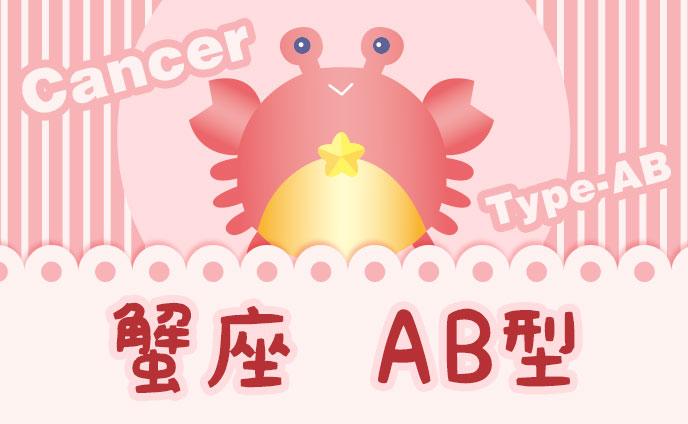 蟹座×AB型の性格&恋愛傾向分析★12星座×血液型占い