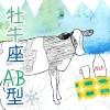 牡牛座×AB型の性格と恋愛傾向★12星座×血液型占い