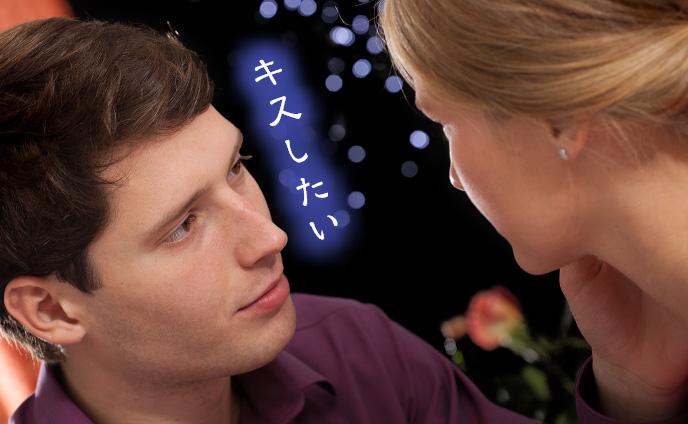 彼氏のキスしたい心理に付け入る彼女のキスの仕掛け方7つ