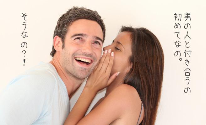 「初めての彼氏」であることを隠さない