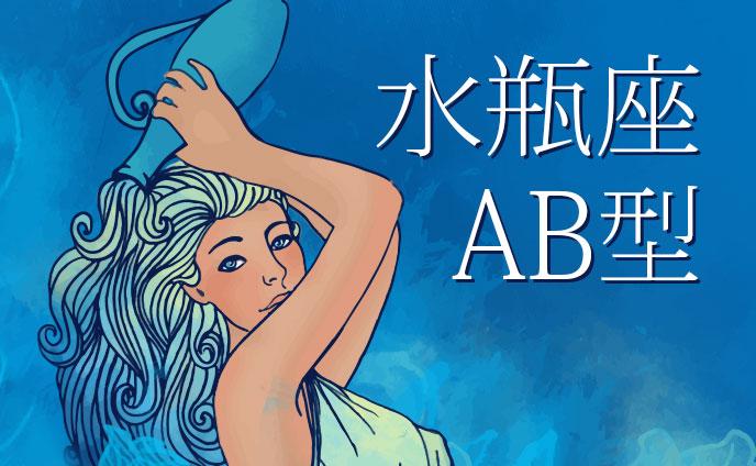 水瓶座×AB型の性格と恋愛傾向★12星座×血液型占い