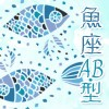 魚座×AB型の性格&恋愛傾向★12星座×血液型占い