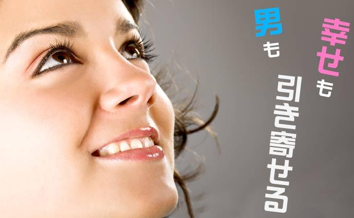 引き寄せの法則恋愛編・恋が成就するイメージのコツ10個
