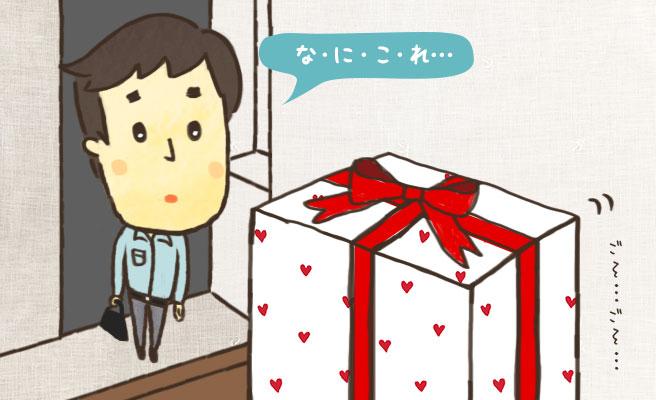 プレゼントはわ た し