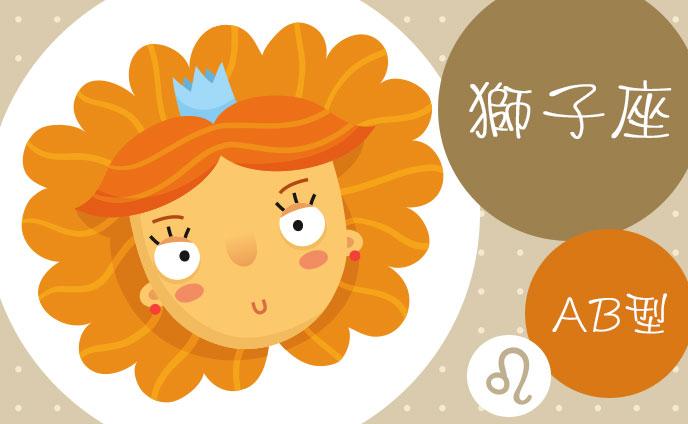 獅子座×AB型の性格&恋愛傾向★12星座×血液型占い