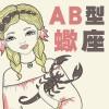 蠍座×AB型の性格&恋愛傾向を分析12星座×血液型占い