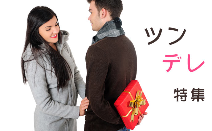 ツンデレ女子&男子の恋愛特徴・セリフやギャップに萌え特集