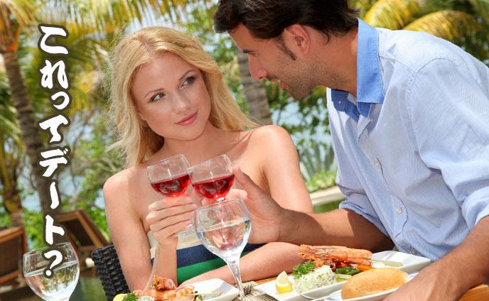 デートの定義とは・決め手は男性からの食事の誘い