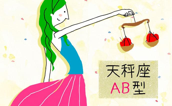 天秤座×AB型の性格&恋愛傾向★12星座×血液型占い