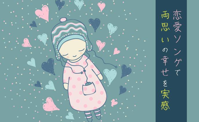 恋愛ソングで両思いの幸せを実感するラブソング10曲