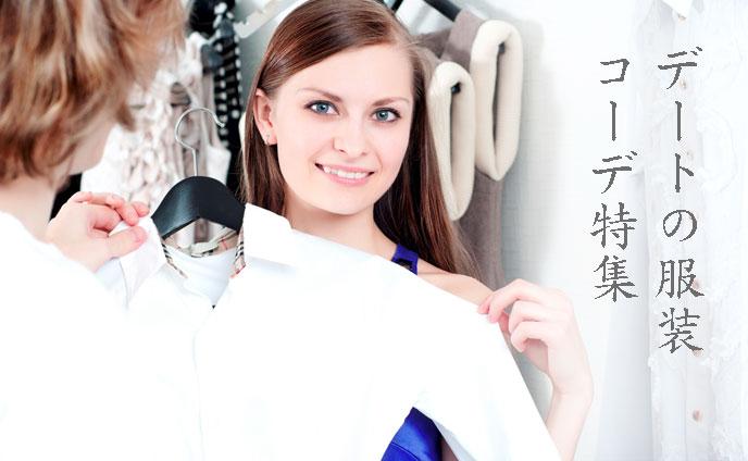 デート服最強コーデ特集・メンズがかわいいと思う女の服装