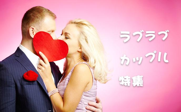 ラブラブカップルの特徴特集・大切な彼氏との恋が続く秘訣