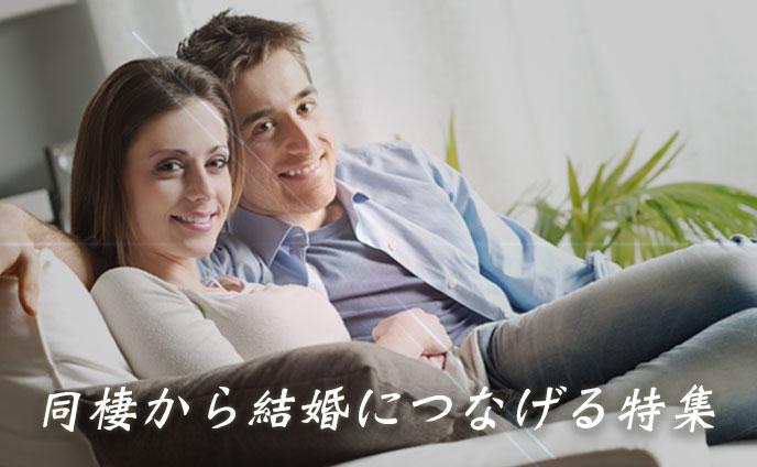 同棲を結婚へつなげる方法2人暮らしを始める前の確認事項
