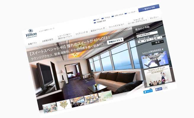 ヒルトン福岡シーホークのwebページ