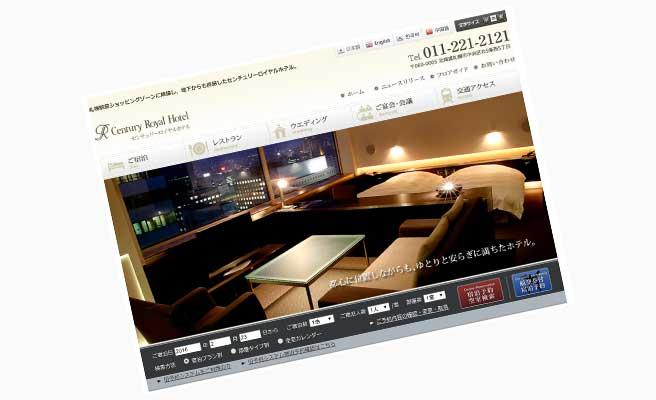 札幌センチュリーホテルのwebページ