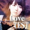 恋愛診断テストで男心をチェック・恋する背中を押すヒント