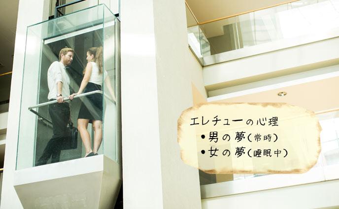エレベーターでキスしたい理由エレチューしてくる男の心理