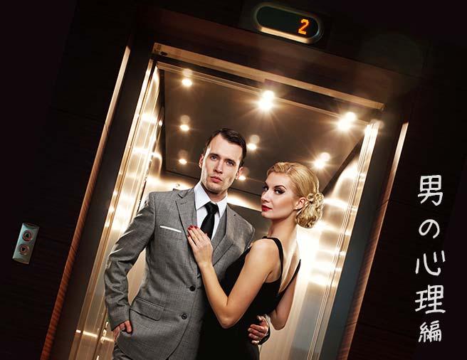 エレベーターでキスしたい男