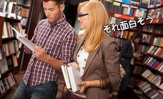 本屋で彼氏の持つ本を横から見る女性