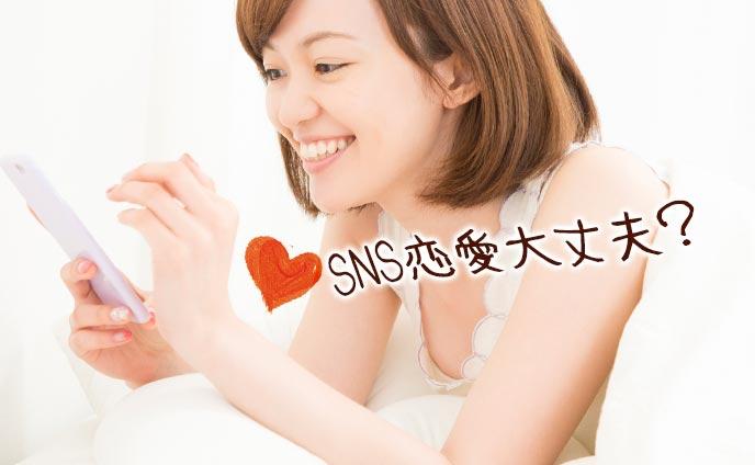 ネット恋愛が本気の恋に発展SNSで出会う時の注意点5つ