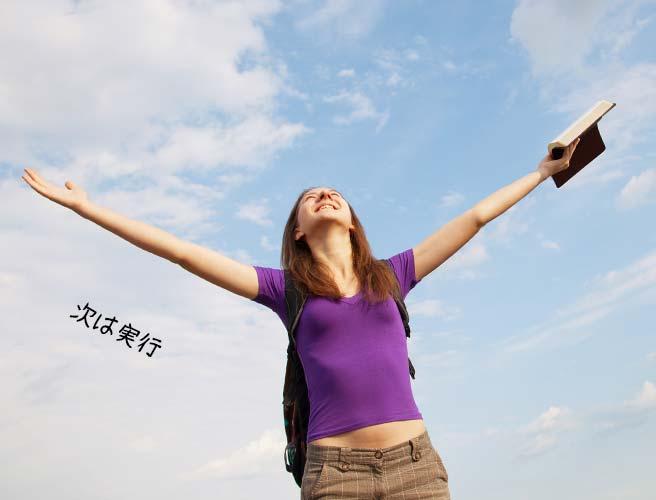 空を見上げて手を広げる女性