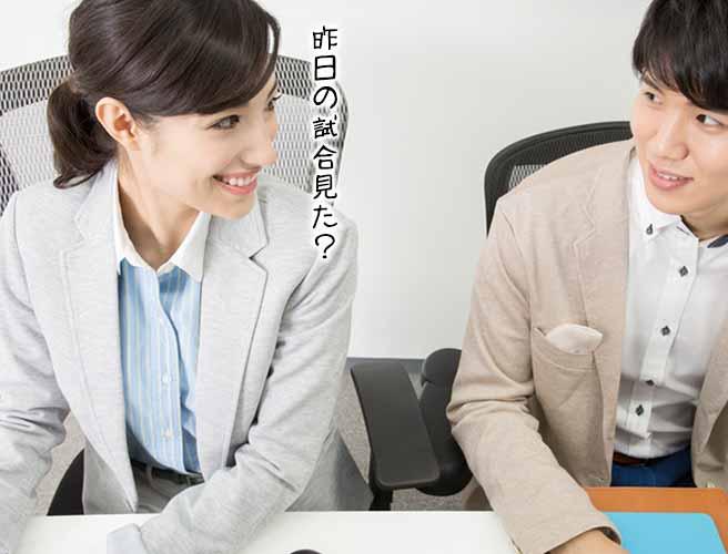 隣の男性に共通の趣味で話題を振る女性