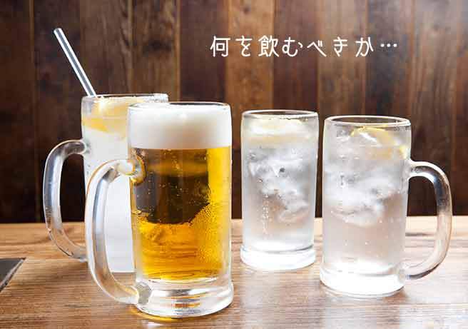 ビールやサワーなどの飲み会のお酒