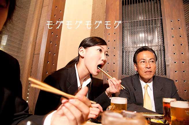 飲み会で食べ続ける女性