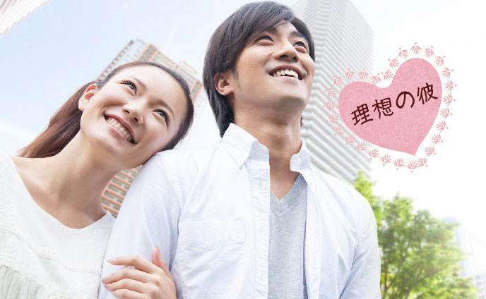 理想の彼氏の条件6つステキな恋人を引き寄せる方法
